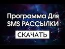 Программа для SMS Рассылки СКАЧАТЬ