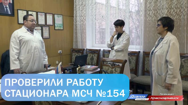Проверили работу стационара МСЧ №154