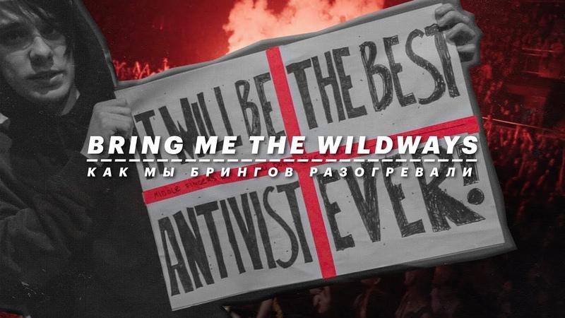 Bring me the WILDWAYS — как мы брингов разогревали (ENG SUBS)
