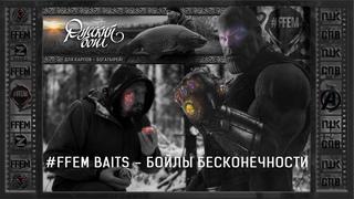 FFEM Baits -- Нас не догонят или ББ* от Сергея Попова ZooM ;))