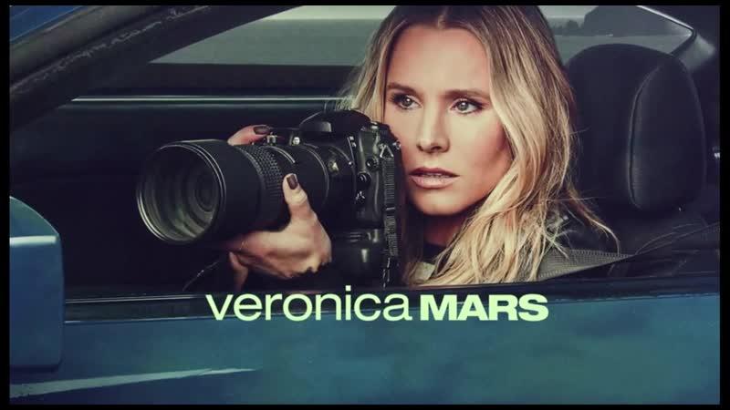Вероника Марс австралийский трейлер