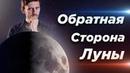Обратная Сторона Луны выпуск 47