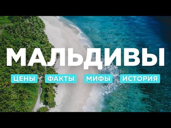 Мальдивы инструкция райского отдыха