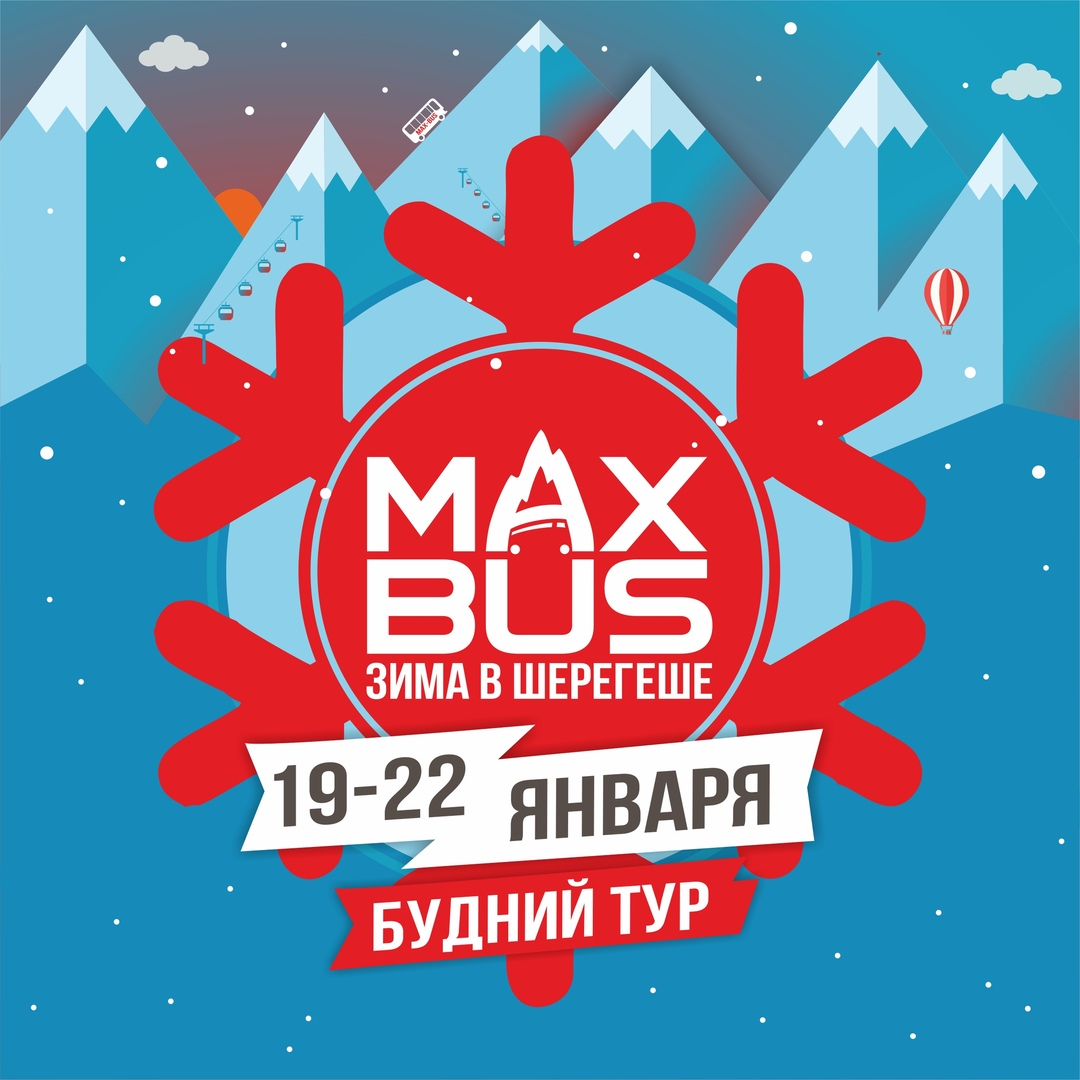 Афиша Новосибирск 19-22 ЯНВАРЯ/ MAX-BUS / БУДНИЙ ТУР