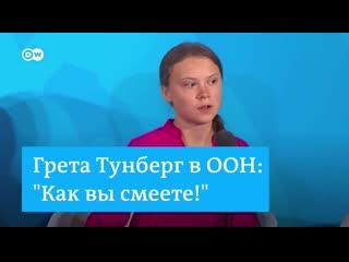 Выступление греты тунберг на саммите оон по климату на английском языке с русскими субтитрами