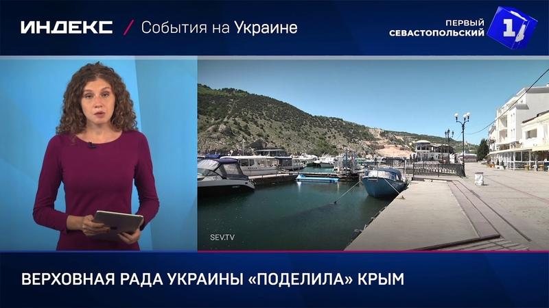 Верховная Рада Украины поделила Крым