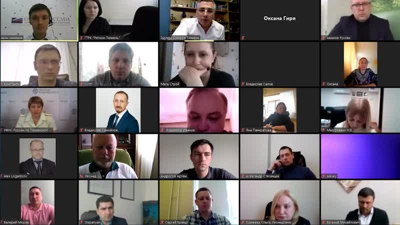 Видеоконференция Малый бизнес Положение дел в Тюменской области