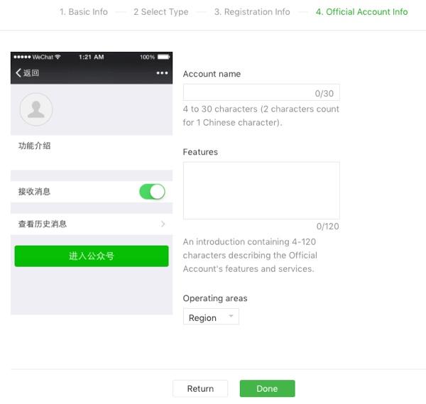 WeChat for Business: что нужно знать маркетологам, изображение №6