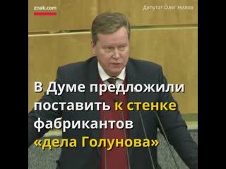 В Госдуме предложили поставить к стенке организаторов дела Голунова