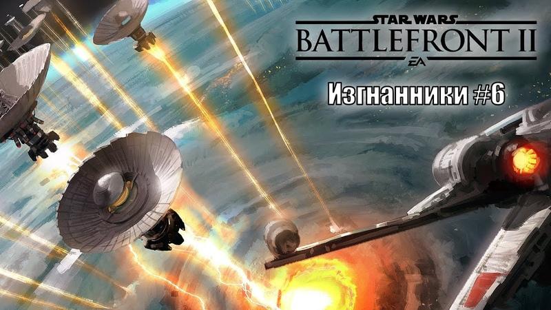 TyPuCT ►Star Wars Battlefront 2 Изгнанники 6