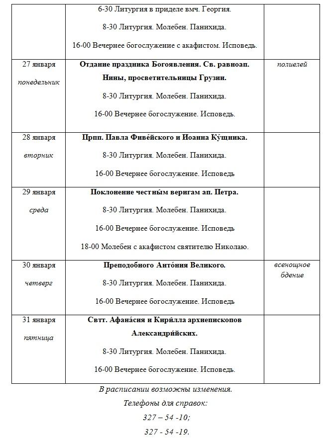 Расписание богослужений на январь 2020 года, изображение №6