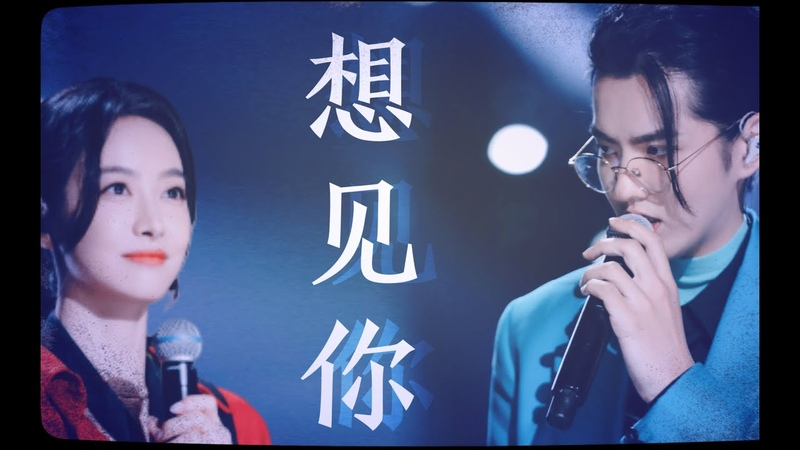 Victoria Song and Kris Wu Song Qian and Wu Yi Fan The old friendship