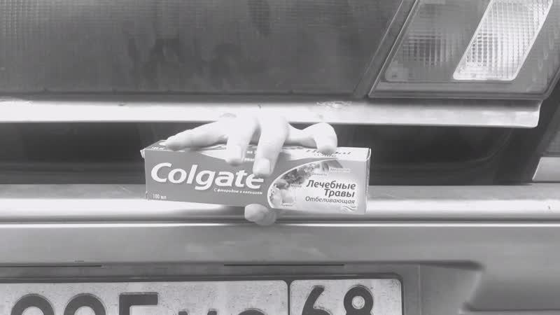 Реклама Colgate