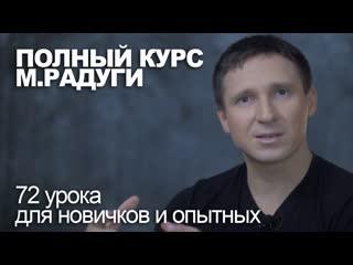 Полный курс Михаила Радуги