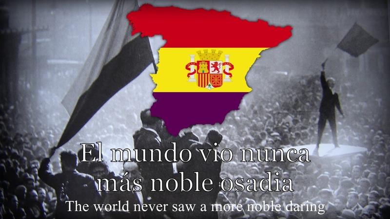 National Anthem of Spain 1931 1939 Himno de Riego