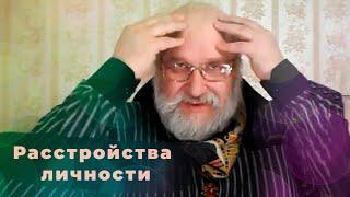Типы расстройства личности Бояршинов и Алипов