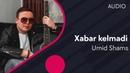 Umid Shams - Xabar kelmadi | Умид Шамс - Хабар келмади (music version)