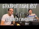 Бухарог Лайв 53 Самвел Гиновян