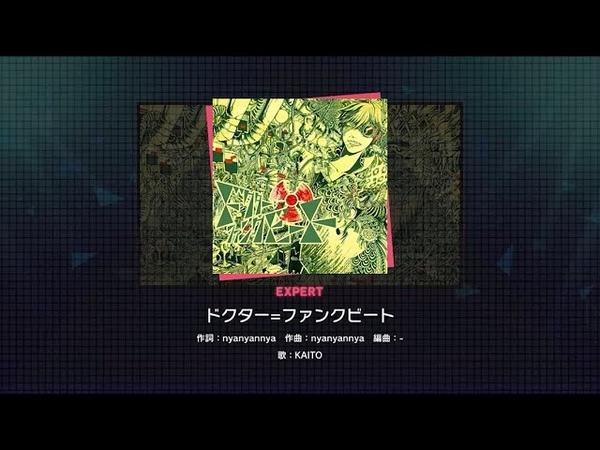 『ドクター=ファンクビート』 難易度:EXPERT プレイ動画を一部先行公開!