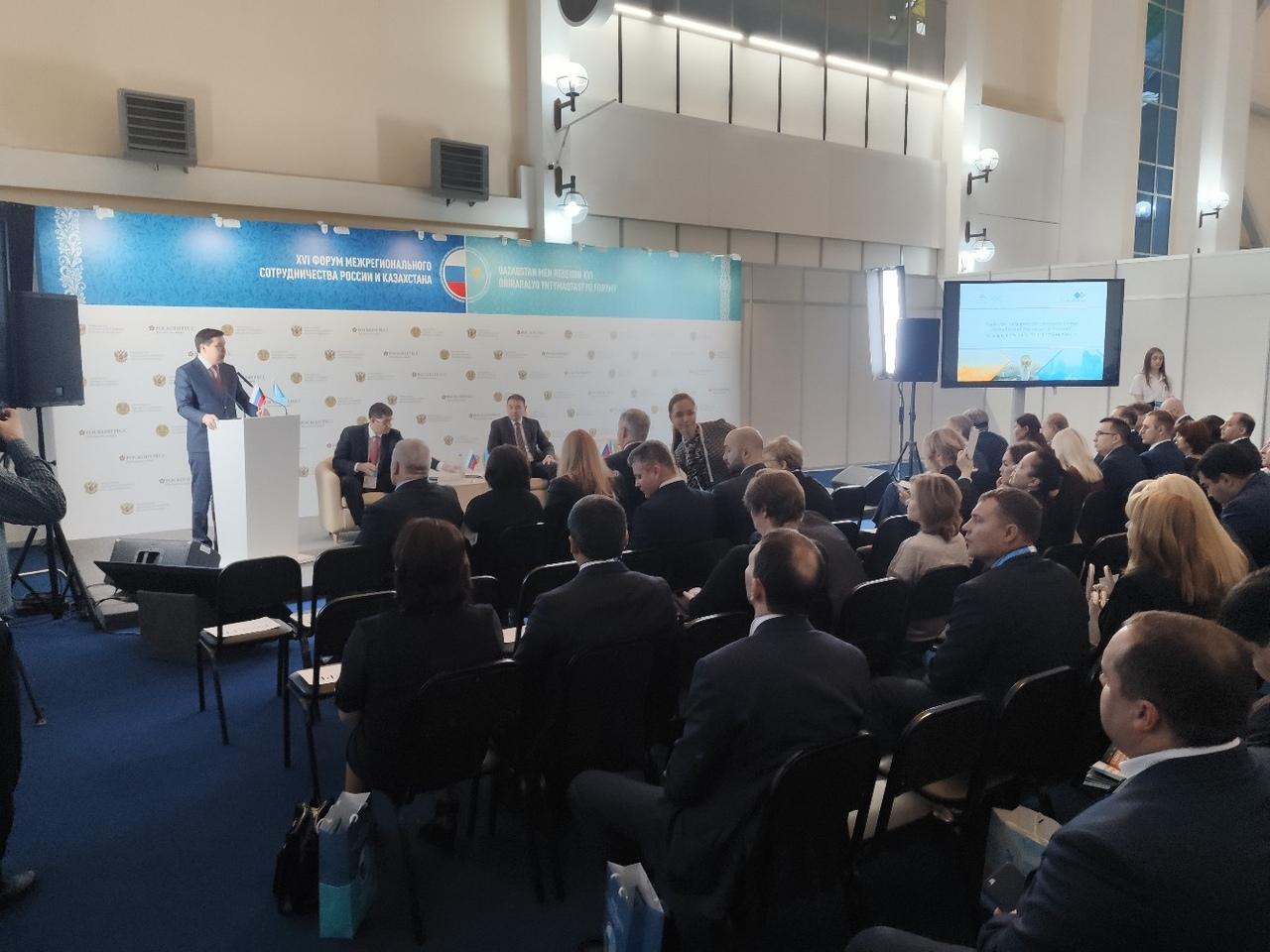 XVI Форум межрегионального сотрудничества России и Казахстана