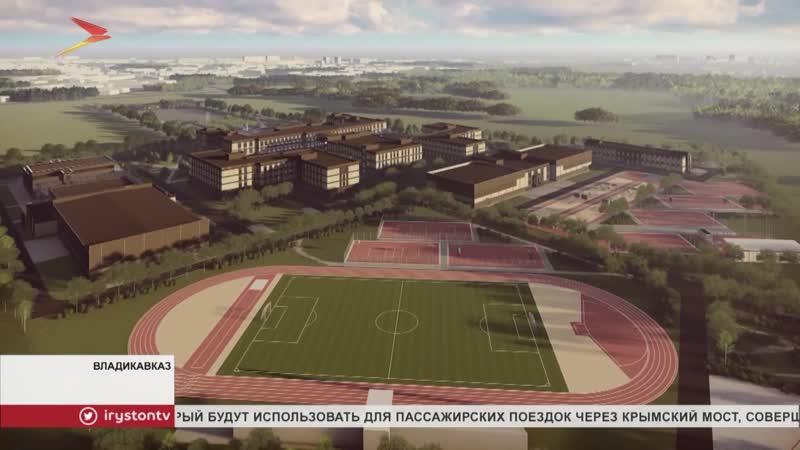 В Северной Осетии строят новый учебный комплекс Суворовского военного училища