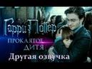 Гарри Поттер и проклятое дитя другая озвучка Дж. Роулинг аудиокнига