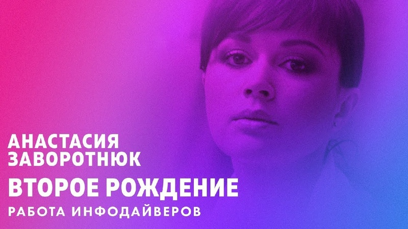 Анастасия Заворотнюк Второе рождение Инфодайвинг