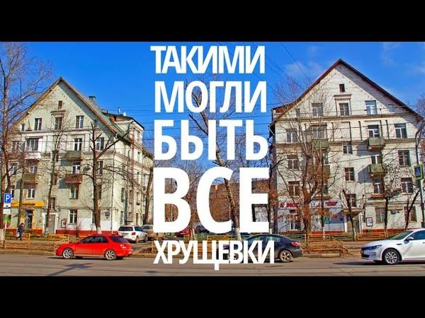 Какими могли быть ВСЕ хрущевки. Кирпичный дом серии МГ-12 (Москва)