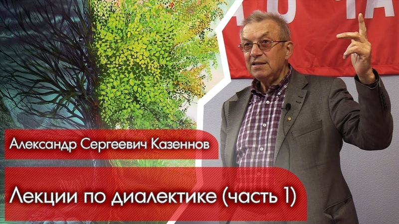 Лекции проф. А.С. Казённова по диалектике. Часть 1.