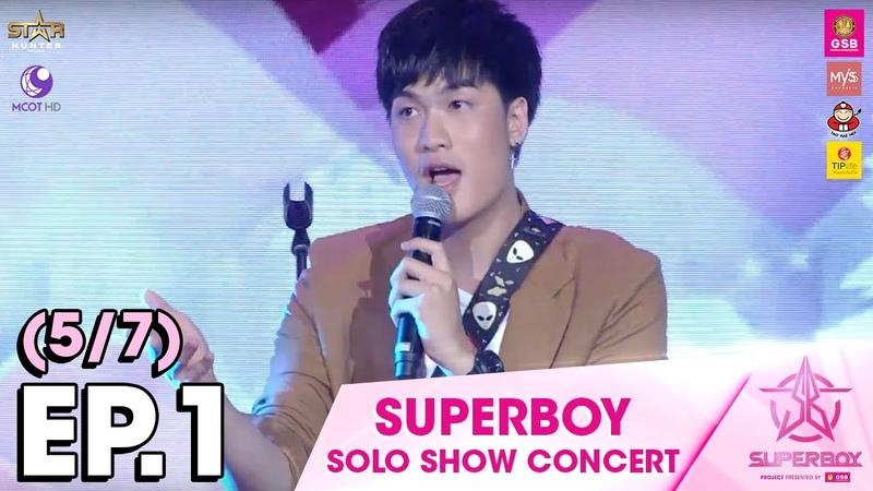 Superboy Solo Show Concert EP. 1 (5/7)