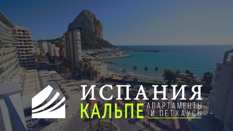 Испания Кальпе новые апартаменты и пентхаусы у пляжа Недвижимость в Испании с видом на море