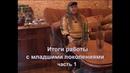 Людмила Резник. Итоги работы с младшими поколениями. Часть 1. 13.10.2010.