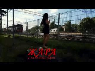 «Железнодорожная жара» (Compilation, Russians / 1 поезда у железных дорог) [2020, Public, Blowjob, Anal, HD 720p]