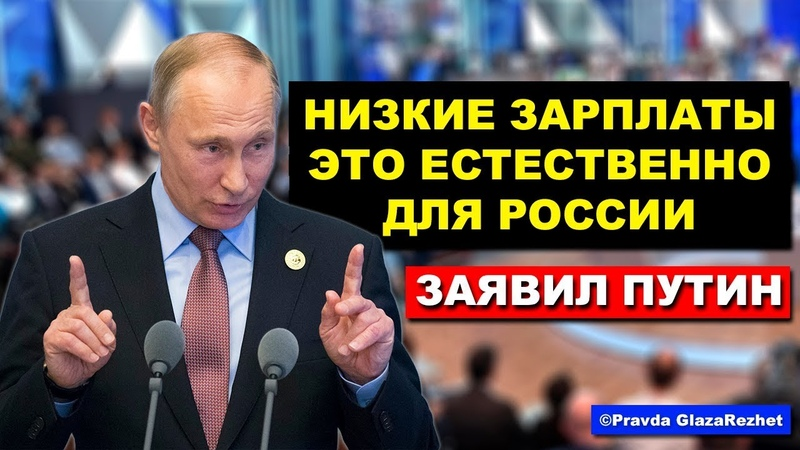 Путин заявил низкие зарплаты населения это естественное дело не сердитесь Pravda GlazaRezhet
