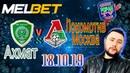 АХМАТ - ЛОКОМОТИВ 🏆ПРОГНОЗ НА МАТЧ ОТ ФЕДИ БОТА 18.10.2019 🏆 Футбол РПЛ