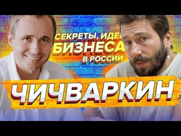 Как отдать Евросеть и всё начать сначала Интервью Евгений Чичваркин и Оскар Хартманн