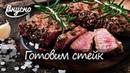 Рецепт стейка - Готовим Вкусно 360!