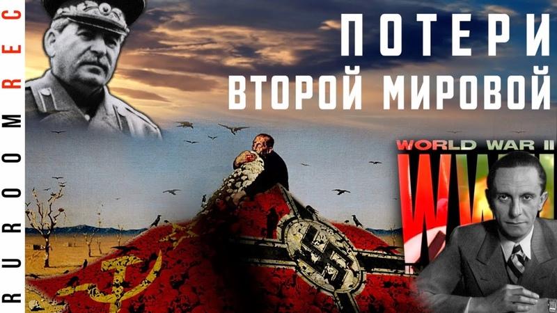 КАК СССР ЗАВАЛИЛ ГЕРМАНИЮ ТРУПАМИ ВТОРАЯ МИРОВАЯ ПО ГЕББЕЛЬСУ ЧАСТЬ 6 RUROOMREC