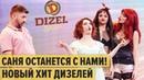 Саня останется с нами - НОВЫЙ ХИТ от Дизелей – Дизель Шоу 2021 ЮМОР ICTV