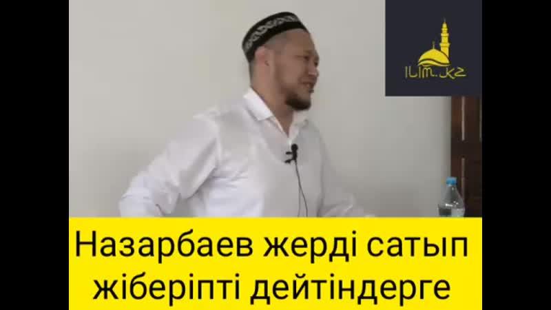 Арман Қуанышбаев Назарбаев жерді сатып mp4