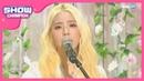 [Show Champion] 주니엘(JUNIEL) - 우연히 봄(Spring Is Gone By Chance) illa illa l EP.349