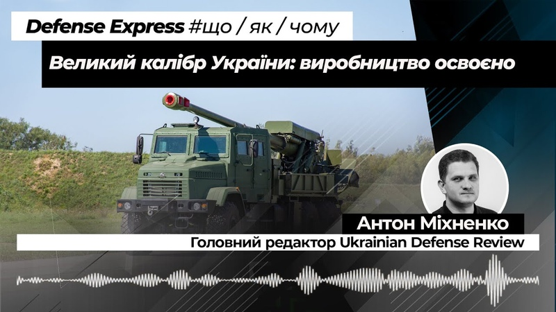 Ствол для Богдани Україна освоїла виробництво артилерійських гармат