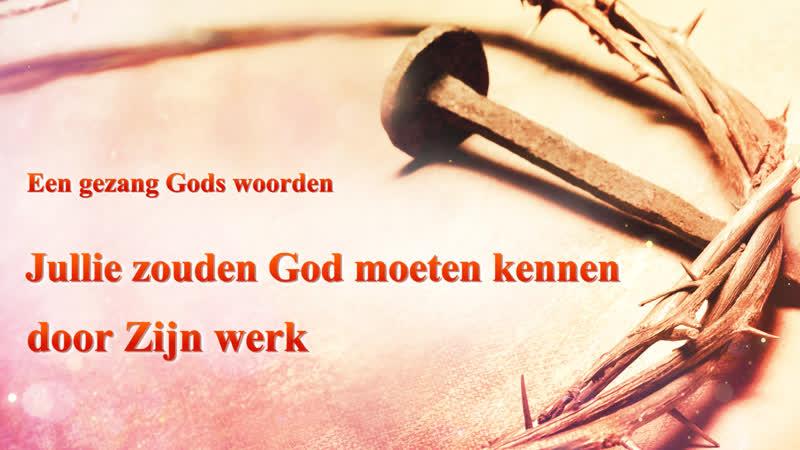 Christelijk lied 'Jullie zouden God moeten kennen door Zijn werk' | Prachtige muziek