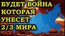 СТРАШНОЕ БУДУЩЕЕ РОССИИ И МИРА ПРОРОЧЕСТВО ОТ БОГА часть 1