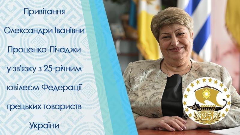 Привітання Олександри Іванівни Проценко-Пічаджи