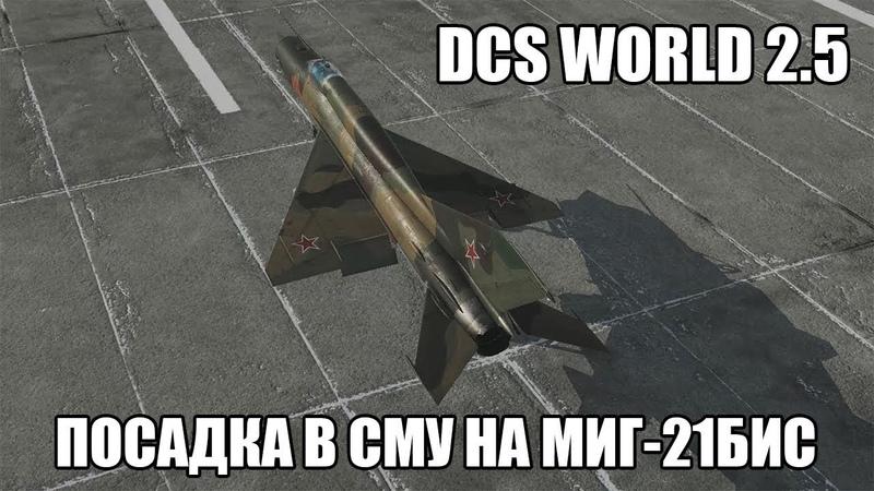 DCS World 2.5 | МиГ-21бис | Посадка в сложных метеоусловиях