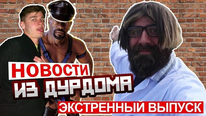 Новости из Дурдома. Экстренный выпуск.