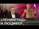 Богоборчество «Ленинграда» логично вытекает из их творчества. Вы выступаете на стороне дьявола!
