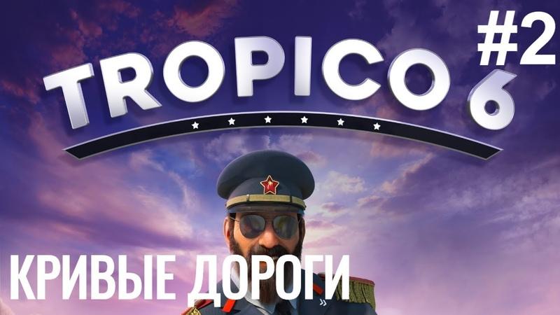 Tropico 6 ПЕНУЛЬТИМО КАРИБСКОГО МОРЯ! 2 КРИВЫЕ ДОРОЖКИ!