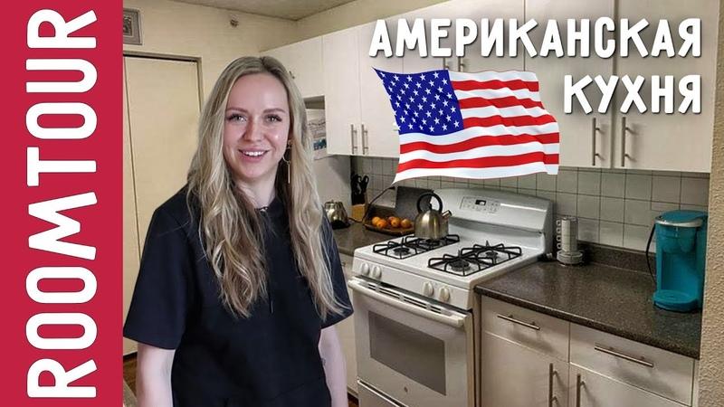 Типичная АМЕРИКАНСКАЯ кухня Обзор кухни в США